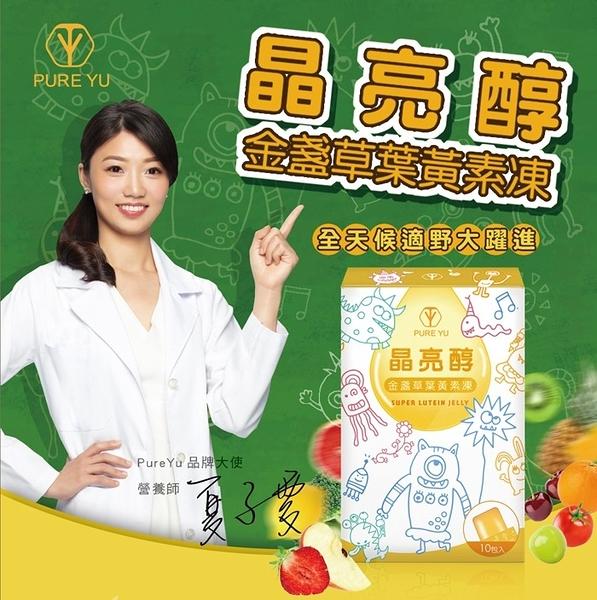 PureYu晶亮醇金盞草葉黃素凍 6盒/組-醫師好辣節目推薦