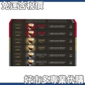 【免運費】【好市多專業代購】Caffitaly 120 顆膠囊咖啡組 含3種口味 (適用Nespresso咖啡機)