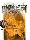 (二手書)時間的長河:西方文明五千年(上)