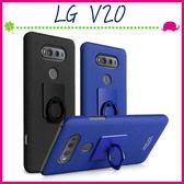 LG V20 H990d 5.7吋 指環磨砂手機殼 素面背蓋 PC手機套 簡約保護套 防滑保護殼 牛仔殼 支架 純色