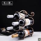 紅酒架 S形四瓶珠片紅酒架 紅酒擺件創意展示架酒瓶架家用歐式紅酒架 LX 交換禮物