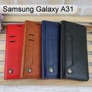 多卡夾真皮皮套 Samsung Galaxy A31 (6.4吋)