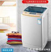 洗衣機長虹紅太陽8KG全自動家用波輪4.5kg迷你小型滾筒大容量甩干 220v漾美眉韓衣