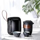 快客杯功夫陶瓷家用旅行茶具套裝便攜式一壺二四快客杯簡約戶外隨身 多色小屋