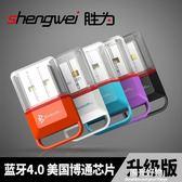藍芽接收器勝為USB適配器4.0台式筆記本電腦音頻發射器耳機適配器 陽光好物
