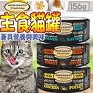 此商品48小時內快速出貨》 烘焙客》無穀主食貓罐-156g(可超取)