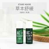 韓國 ETUDE HOUSE 草本舒緩 化妝水/乳液 5ml【櫻桃飾品】  【25134】