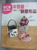 【書寶二手書T1/美工_ZJU】牛奶盒作成的51個創意布盒_BOUTIQUE-SHA