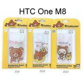 拉拉熊 懶懶熊 透明軟殼 HTC One M8【San-X 台灣正版授權】Rilakkuma