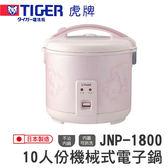 TIGER 虎牌 JNP-1800 10人份 傳統 機械式 電子鍋