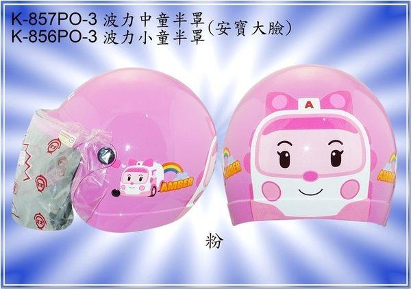 【東門城】KK 華泰 K857 PO-03 波力 (粉) 兒童半罩安全帽