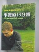 【書寶二手書T6/一般小說_OQC】事發的十九分鐘_茱迪皮考特