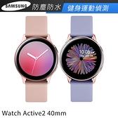 三星Samsung Watch Active2 40mm 鋁製(藍牙) 智慧型手錶(R830)(6期0利率)-送玻璃螢幕保護貼+SanDisk 32GB MicroSD