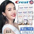 美國Crest 自然亮白 牙膏116g 超值組 6入