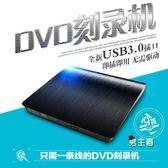 (八八折搶先購)外接髪VD燒錄機超薄usb3.0外置光驅dvd光盤刻錄機外接髪驅行動光驅外設