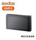 【EC數位】Godox 神牛 GM55 ...