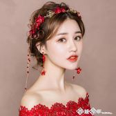 新娘頭飾結婚紅色婚紗禮服發箍發飾套裝韓式婚禮超仙敬酒服配飾品 西城故事