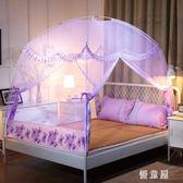 蒙古包蚊帳學生宿舍支架家用1.5m1.8床加密坐床式蚊帳子 QG30903『優童屋』