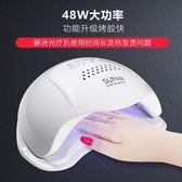美甲光療機 烘干機led感應甲油膠指甲烤燈 LR3064【每日三C】TW