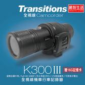 【網特生活】全視線K300 III(送16G記憶卡)超廣角170度1080P機車行車記錄器(網路代理經銷商)