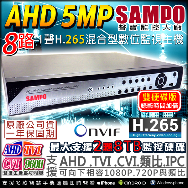 聲寶 監視器 AHD 1440P H.265 8路主機 8路 DVR 5MP混搭型 相容TVI/AHD/CVI 監控錄影機 DVR 台灣安防
