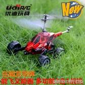 控飛機飛車耐摔合金戰鬥直升飛機航模型飛行器男孩兒童玩具MKS 全館免運