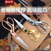 裁縫剪刀德國不銹鋼剪刀家用剪布