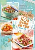 (二手書)80道新手煮婦必學下飯菜