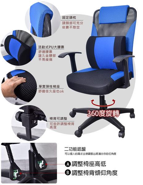 電腦椅 辦公椅 書桌椅 椅子 凱堡 Yasuo舒壓腰枕辦公椅/電腦椅(3色) 台灣製 一年保固【A15081】