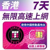 【TPHONE上網專家】香港 7天無限高速上網 每天前面1GB支援4G高速 插卡即用