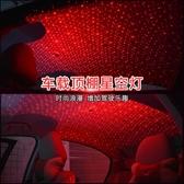汽車星空頂燈改裝車頂棚滿天星USB車內氛圍燈車載音樂聲控裝飾燈