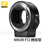 NIKON FTZ 原廠轉接環 (24期0利率 免運 國祥公司貨) 適用 Z6 Z7