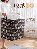 收納袋 收納袋子家用大號打包袋行李衣物搬家整理袋子裝棉被收納袋儲物袋 新品 lx