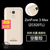 Zenfone 3 Max 四角防摔氣墊 空壓殼 手機殼 防摔殼 保護殼(W96-0114)