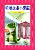 (二手書)噴嚏送走小恐龍