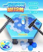 桌遊-拯救企鵝敲打冰塊破冰臺積木 兒童男女孩桌游親子益智力 抖音玩具 多莉絲