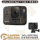 ◎相機專家◎ 送鋼化貼 GoPro HERO8 Black 相機 + Sandisk 64G CHDHX-801 公司貨