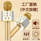 麥克風 k歌麥克風手機唱吧通用K歌神器無線家用兒童唱歌話筒音響一體 小艾時尚igo