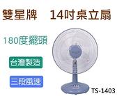 【免運費】台灣製 雙星牌 14吋桌立扇(TS-1403)14吋風扇 立扇 桌扇