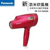 Panasonic國際牌水離子吹風機 EH-NA9A