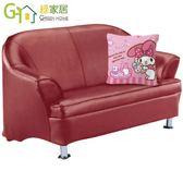 【綠家居】芬迪 時尚皮革二人座沙發椅(二色可選)