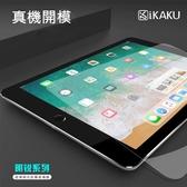 蘋果 iPad 9.7 2017 iPad 9.7 2018 Pro 9.7 Air2 明銳系列 平板鋼化膜 保護貼 玻璃貼