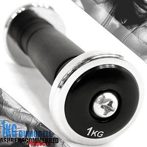 單支1KG啞鈴=2.2磅電鍍啞鈴.電鍍1公斤啞鈴(橡膠握把).重力舉重量訓練.運動健身器材.哪裡買專賣店