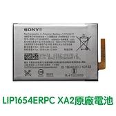 【免運費】含稅發票 SONY Xperia L2 L3 XA2 H4331 I4332 原廠電池【贈工具+電池膠】LIS1654ERPC