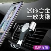 感應重力車載手機支架汽車上手機架導航架多功能手機座