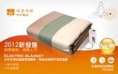 『甲珍』☆韓國 單雙人恆溫電熱毯 KR-3800-T /KR-3800-T-1 **免運費**