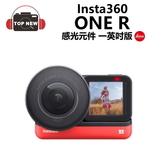 Insta360 影石 運動型相機 ONE R 一英吋版 多鏡頭 防抖 運動 相機 攝影機 防水 徠卡聯合設計 公司貨