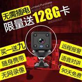小型監控無線攝像頭高清夜視監控器家用wifi手機遠程室內外攝像機