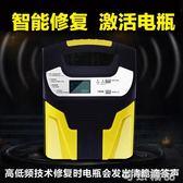 汽車摩托車電瓶充電器12V24V伏全智慧自動通用型蓄電池純銅充電機   小時光生活館
