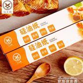 油紙烘焙紙烤箱紙吸油紙廚房家用油炸烤蛋糕用硅油紙 烤箱錫紙     麥琪精品屋